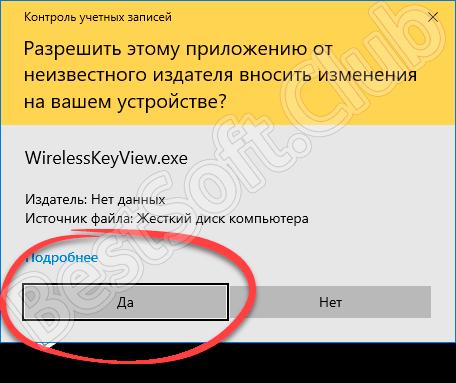 Запрос доступа к полномочиям администратора при запуске WirelessKeyView